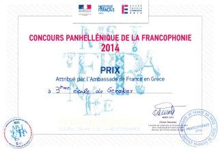 img_concours_panhellenique_francoph.