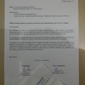 Επιστολή προς Δήμο Παλλήνης για κλάδεμα ψηλώνδέντρων