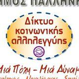 ΔΙΚΤΥΟ ΚΟΙΝΩΝ ΑΛ