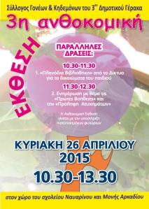 anthokomiki Poster 2015