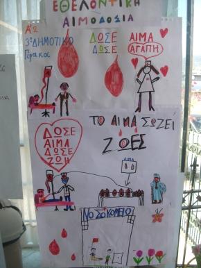 Ευχαριστήριο-Εθελοντική Αιμοδοσία