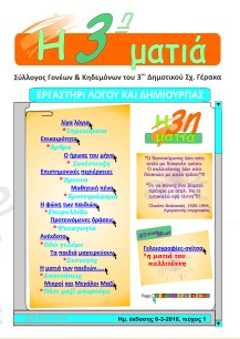tel-efimerida-teuxos1 (2)