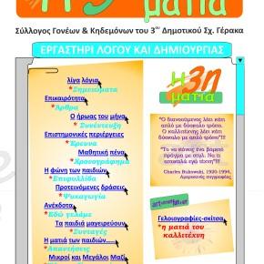 Η εφημερίδα μας : Η 3η ματιά (1οτεύχος)