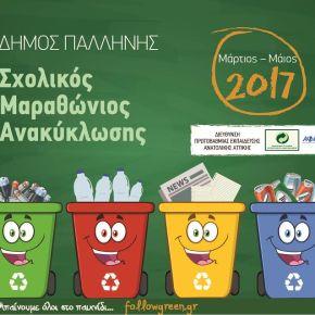 Στο Σχολικό Μαραθώνιο Ανακύκλωσης συμμετέχει το σχολείομας.