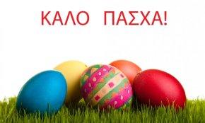 Tις καλύτερες ευχές μας για τοΠάσχα!