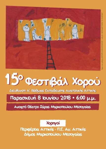2018_Poster_A3xoroi