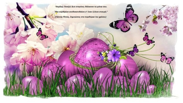 easter-2183872__340-1