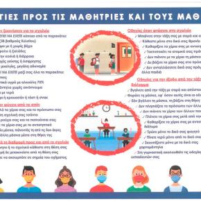 Οδηγίες προς τις μαθήτριες και τους μαθητές απο τον ΙατρικόΣύλλογο